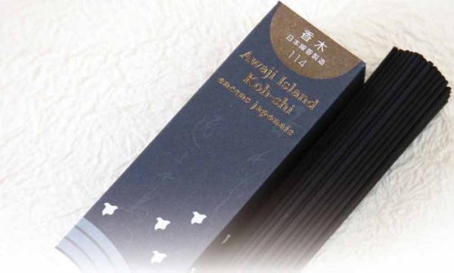 篭コロニー取得する「あわじ島の香司」 日本の香りシリーズ 【114】 ●香木●
