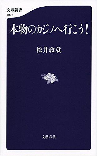 本物のカジノへ行こう! (文春新書)