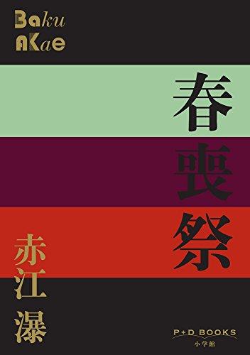 春喪祭 (P+D BOOKS)