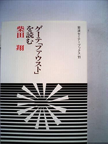 ゲーテ「ファウスト」を読む (岩波セミナーブックス (11))の詳細を見る