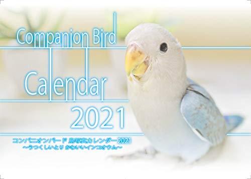 【Amazon.co.jp 限定】コンパニオンバード・鳥写真・カレンダー2021 (B6サイズ。ワンタッチで卓上にも壁掛けにもなる3Wayカレンダー)