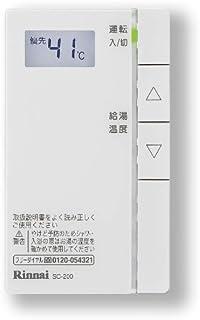 リンナイ 220VC・220V用 200VC・200V用 給湯器リモコン SC-200