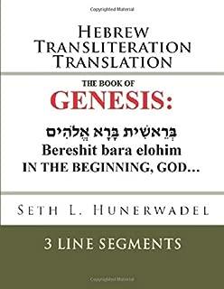 Genesis: Hebrew Transliteration Translation: Hebrew, English Transliteration, and English Translation In 3 Line Format (Bible Books: Hebrew Transliteration English)