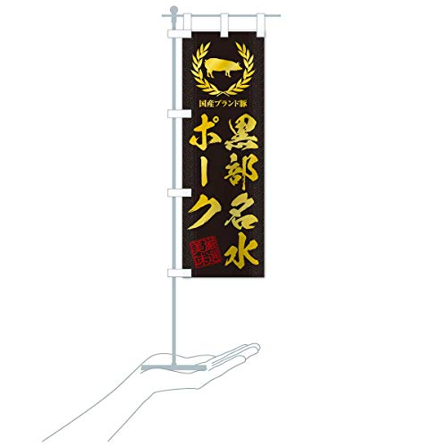 卓上ミニブランド豚/黒部名水ポーク のぼり旗 サイズ選べます(卓上ミニのぼり10x30cm 立て台付き)