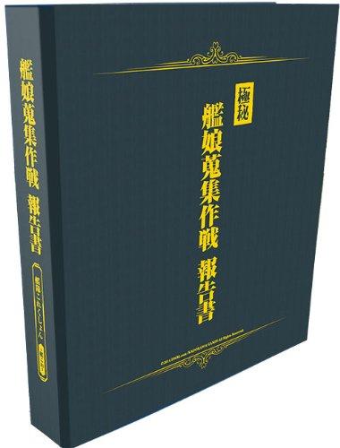 Carte album - - Kanmusume Shushu rapport sur la stratégie de collecte de la flotte - ce navire -