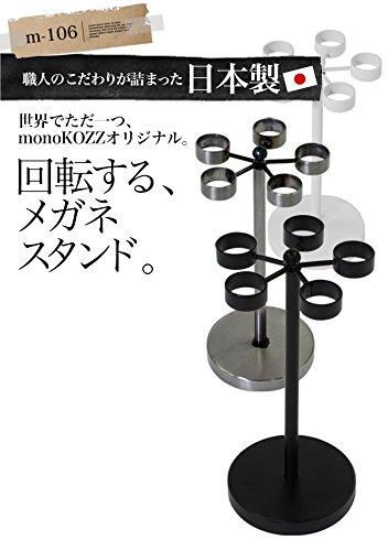 monoKOZZ『回転式メガネスタンド』