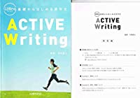 Willing基礎からはじめる英作文ACTIVE Writing