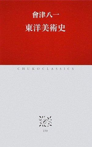 東洋美術史 (中公クラシックス)の詳細を見る