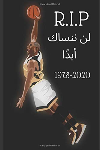 R.I.P ?? ????? ????? R.I.P 1978-2020: The legend of Basketball | Large 6 x 9 inches | 120 Pages | lined Paper | matte cover | fo