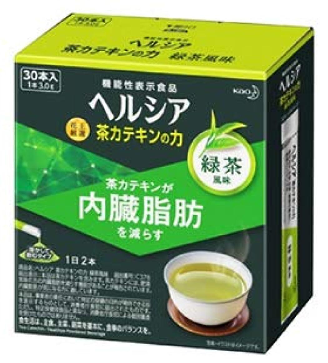 アラビア語くまいつも《セット販売》 花王 ヘルシア 茶カテキンの力 緑茶風味 (3.0g×30本)×2個セット 粉末飲料 機能性表示食品
