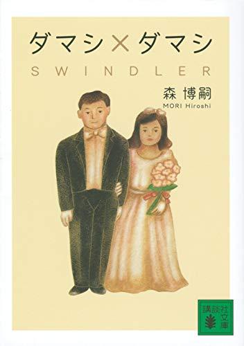 ダマシ×ダマシ SWINDLER (講談社文庫)