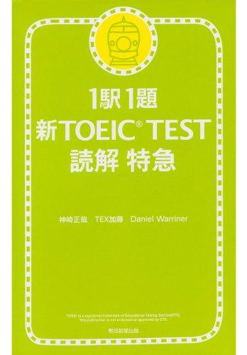 1駅1題 新TOEIC(R) TEST 読解 特急 新TOEIC TEST 読解特急