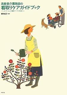 高齢者介護施設の看取りケアガイドブック―「さくばらホーム」の看取りケアの実践から
