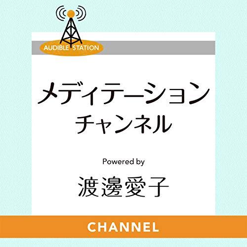 『メディテーションチャンネル』のカバーアート