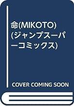 命(MIKOTO) (ジャンプスーパーコミックス)