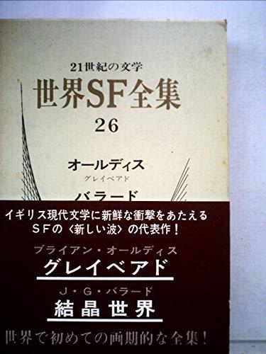 世界SF全集〈第26巻〉オールディス.バラード (1969年)の詳細を見る