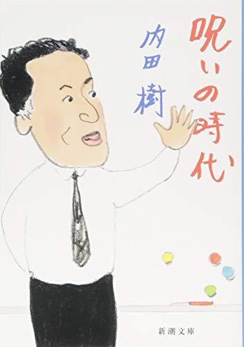 呪いの時代 (新潮文庫)の詳細を見る