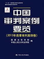 China Case Trial Highlights (2013 commerical trial case volume; second five National Important Books; published by the State Foundation)(Chinese Edition)