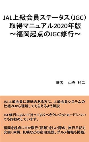 修行 jgc