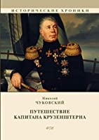 Путешествие капитана Крузенштерна (Историческая би&)