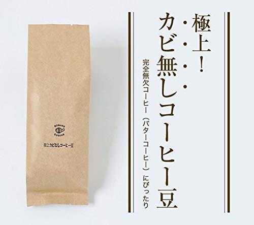 【極上】カビなしコーヒー豆200g 深煎り(粉・挽き具合:フレンチプレス用)完全無欠コーヒー・バターコーヒー向け 送料無料 自家焙煎 ダイエット