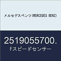 メルセデスベンツ(MERCEDES BENZ) Fスピードセンサー 2519055700.