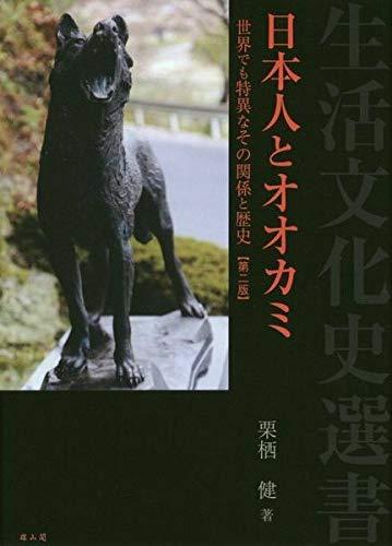 日本人とオオカミ (生活文化史選書)の詳細を見る