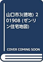 山口市3(徳地) 201908 (ゼンリン住宅地図)
