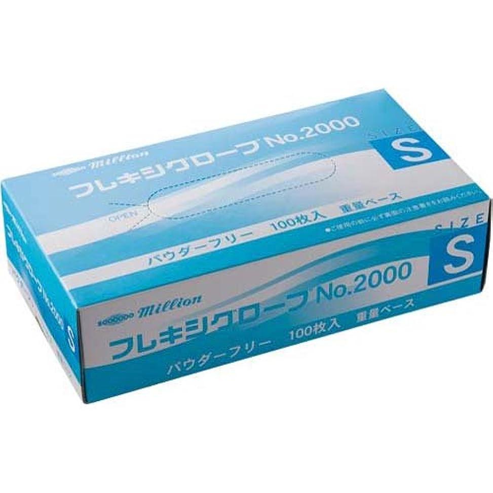 塩辛い入射複製共和 プラスチック手袋 粉無 No.2000 S 10箱