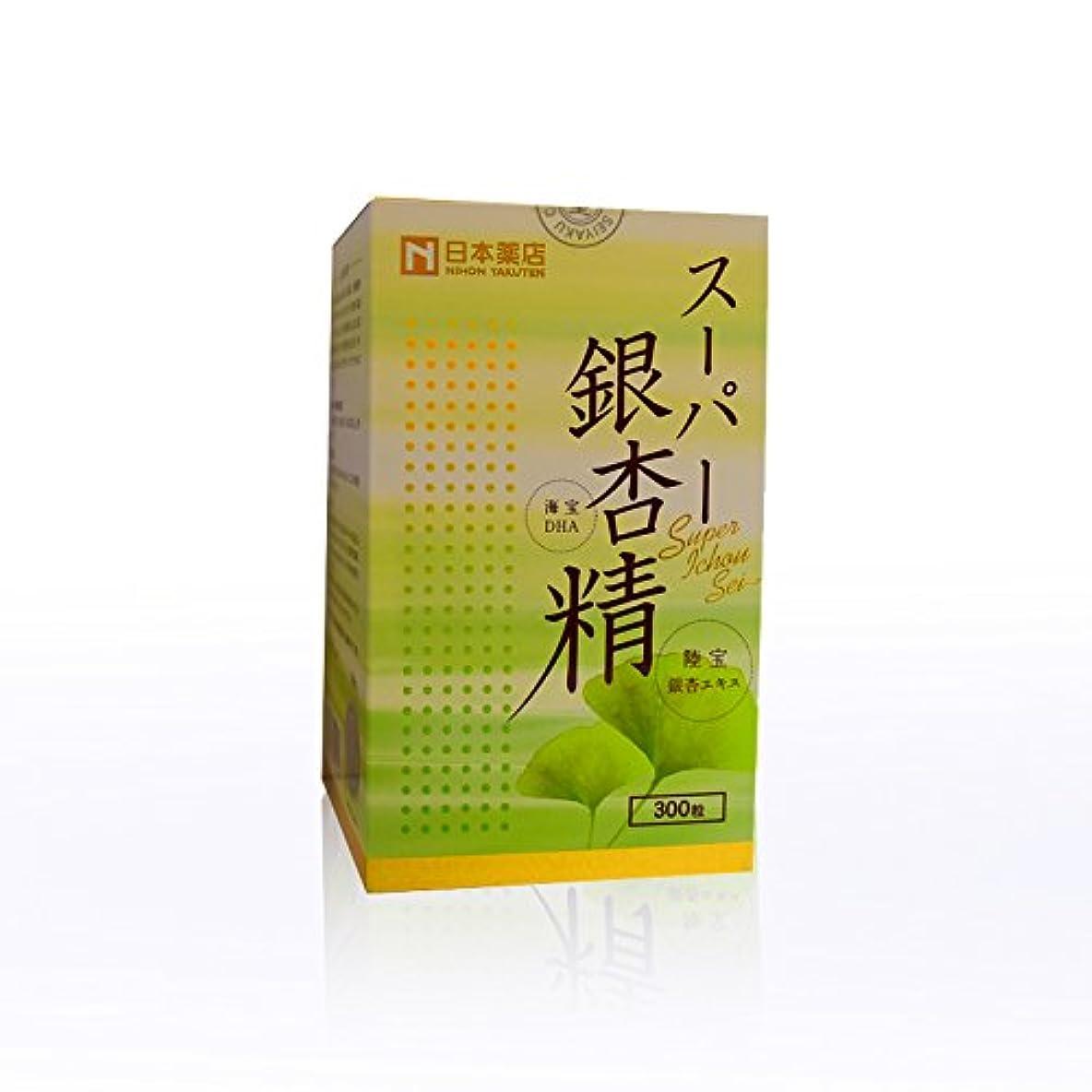 祝う罪悪感とげのある薬王製薬 スーパー銀杏精(ギンナンセイ) 300粒 377