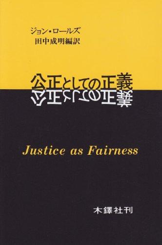 公正としての正義