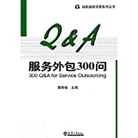 Asked Outsourcing 300(Chinese Edition)
