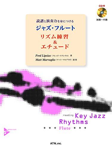 読譜と演奏力を身につける ジャズ・フルート リズム練習&エチュードの詳細を見る
