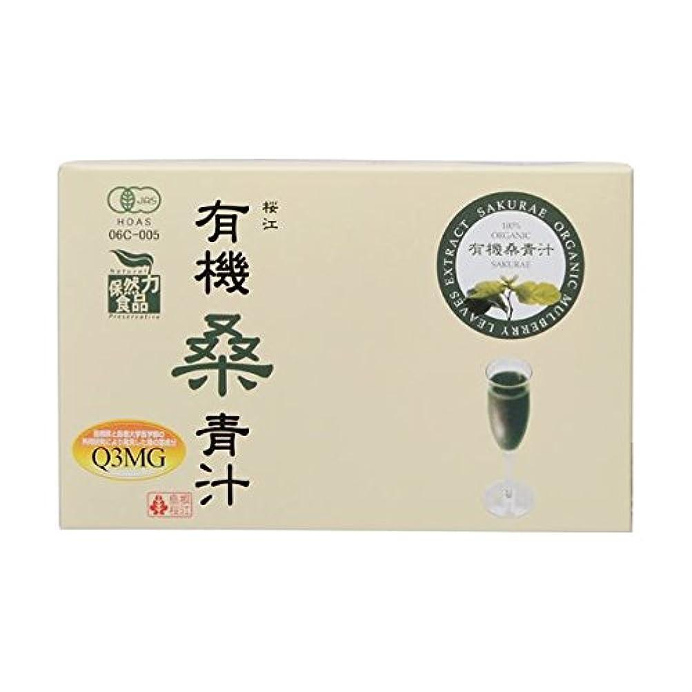 クリスマス学ぶ稚魚桜江町桑茶生産組合 有機桑青汁 90g(3g×30スティック)×2セット