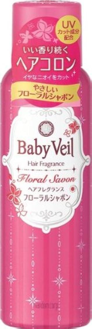 開梱職業調停するBaby Veil (ベビーベール) ヘアフレグランス フローラルシャボン 80g