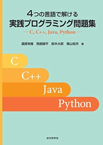 4つの言語で解ける 実践プログラミング問題集―C, C++, Java, Python―
