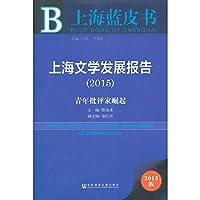 Shanghai Blue Book: Shanghai Literature Development Report (2015)(Chinese Edition)
