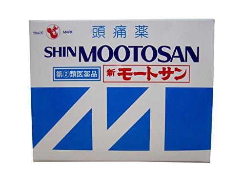 新モートサン (3)