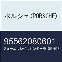ポルシェ(PORSCHE) フューエルレベルセンダーRH 955/957 95562080601.