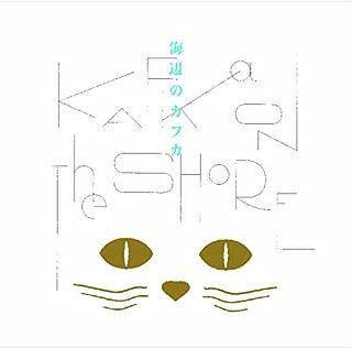 舞台『海辺のカフカ』埼玉凱旋公演プログラム