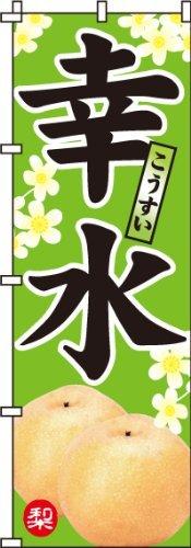 のぼり 幸水(こうすい) 0100282IN