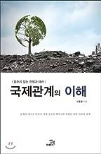 Understanding International Relations (Korean Edition)