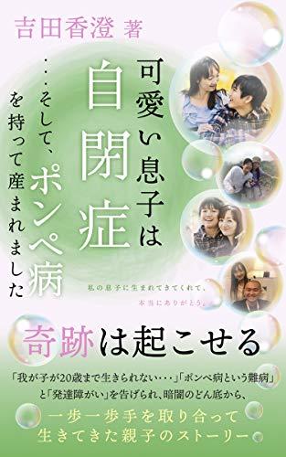 [吉田香澄]の可愛い息子は自閉症、そしてポンペ病を持って産まれました
