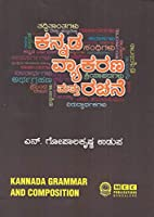 Kannada Vyakarana Rachane ( Kannada Grammar ) 2020
