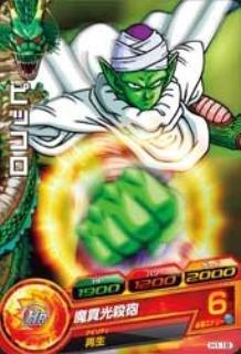 ドラゴンボールヒーローズ/第1弾/H1-18 ピッコロ 魔貫光殺砲 C