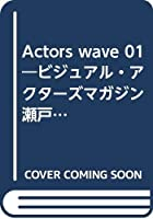 Actors wave 01―ビジュアル・アクターズマガジン 瀬戸康史・加藤和樹・西島隆弘・荒木宏文・遠藤雄弥・大東俊介・ (スクリーン特編版)