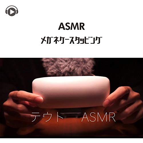 ASMR - Eyeglass case_pt9 (feat. TEUTOASMR)