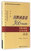 川黔滇苗语366句会话句