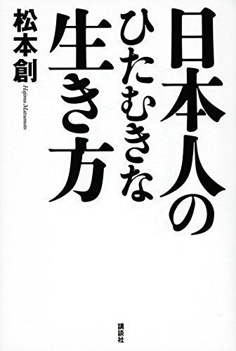 日本人のひたむきな生き方の詳細を見る