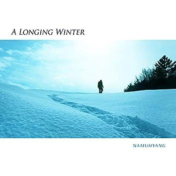 그리움이 지는 겨울